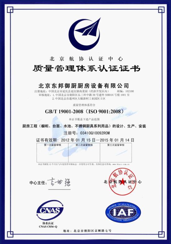 通过ISO9001质量管理体系认证