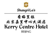 北京嘉里中心酒店厨房设计中餐厅